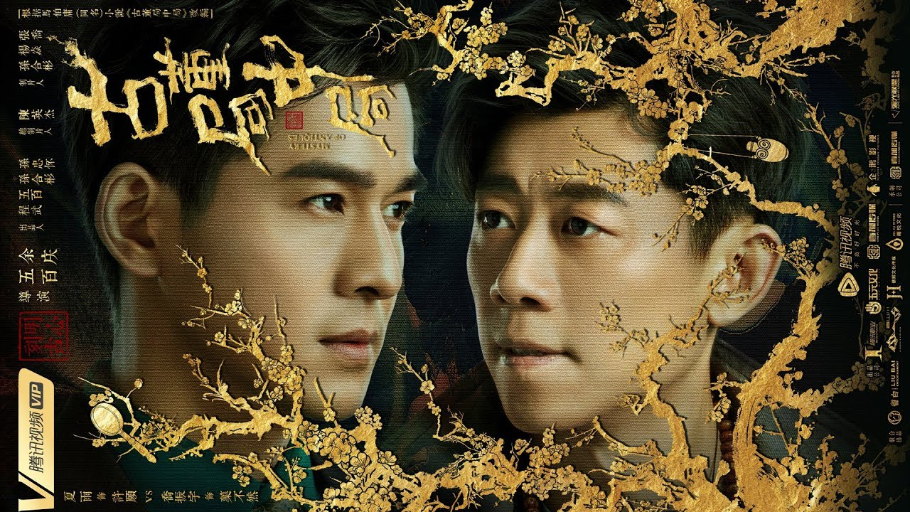 Mystery of Antiques | Cfensi