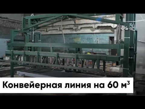 Газобетон. Работа конвейерной линии РТМ-60КА компании Рустехмаш