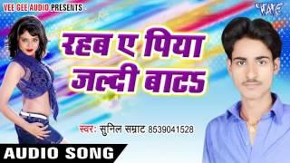 Laika Khojata Nokari Wala - Sunil Samrat - Audio JukeBOX - Bhojpouri Hit Songs 2017 new
