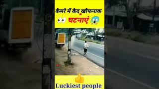 कैमरे में कैद खौफनाक घटनाएं😱 #short Amazing facts Fact in hindi| factechz new video #lelogyan