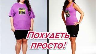 Как похудеть за месяц! Быстрый способ похудеть.