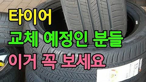 타이어는 아무거나 가는 것이 절대 아닙니다..운전자는 진짜 이걸 왜 모를까요? (세상살이 결코 쉽지 않습니다..도움 됩니다)