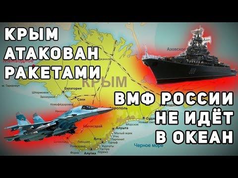 Крым атакован ракетами