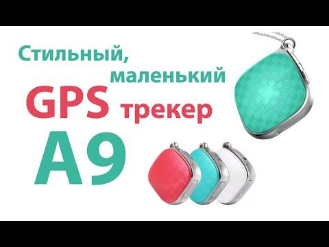 Обзор на GPS трекер A9. Стильный, маленький, функциональный.