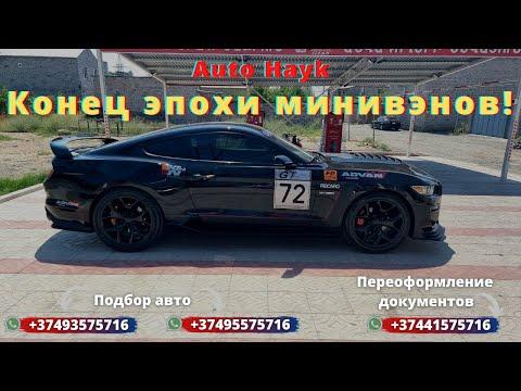 Auto Hayk авто из Армении 2021. Конец эпохи минивэнов. Какие авто щас будут актуальны?