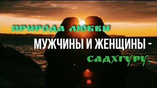 Природа любви мужчины и женщины - Садхгуру