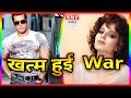 क्या Kangana Ranaut को माफ करके Salman Khan ने खत्म किया COLD WAR ?