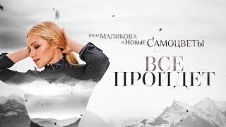 Инна Маликова и Новые Самоцветы - Все пройдёт