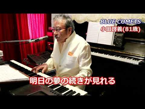 【作曲家の弾き語】夢の続き(作詞/作曲/編曲:ブルーコメッツ 小田啓義(81歳))