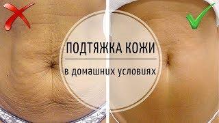 Упругая, подтянутая и сияющая кожа в домашних условиях. Крем для подтяжки кожи.