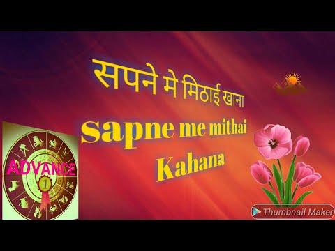 Sapne me mithai Kahana, सपने मे मिठाई खाना देखूँ तो इसका क्या मतलब है?