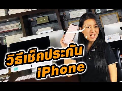 วิธีเช็คประกัน iPhone | How to