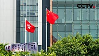 [中国新闻] 香港特区政府:对美参院做法极度遗憾 | CCTV中文国际