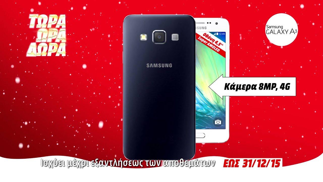 10 Χρόνια Media Markt - Samsung Galaxy A3 - YouTube