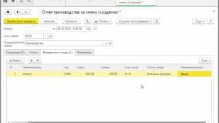 1С Бухгалтерия Выпуск продукции с возвратными отходами Часть 1 Java программирование обучение Курс