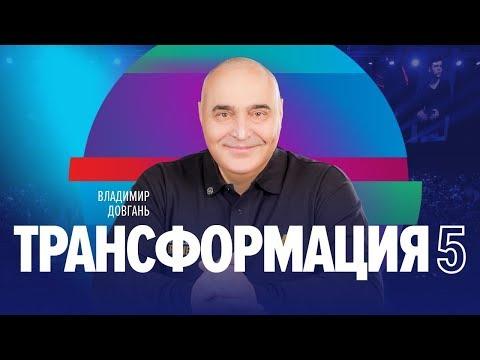 Владимир Довгань | Как побеждать не сражаясь | Университет СИНЕРГИЯ