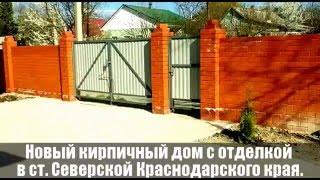 Новый дом 82 кв.м.  ст. Северская, Краснодарский край(, 2016-04-08T12:56:47.000Z)