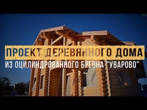 Проект деревянного дома из оцилиндрованного бревна Уварово, реализованный в Подмосковье