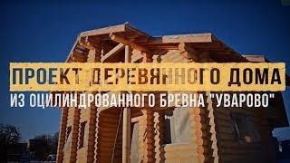видео Проект деревянного дома из оцилиндрованного бревна