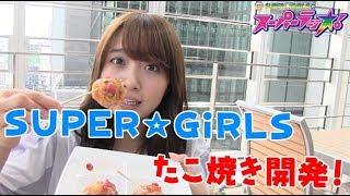 SUPER☆GiRLS 超絶カラー12種類のたこ焼き完成! http://www.mbs1179.com...
