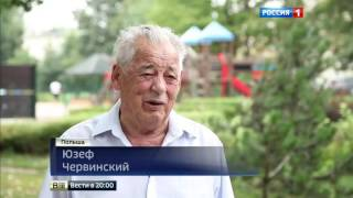 Страшные бандеровские документы нашли в польской деревне