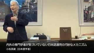 小松英雄(日本語学者) 内外の専門学者が気づいていない日本語運用の巧妙なメカニズム