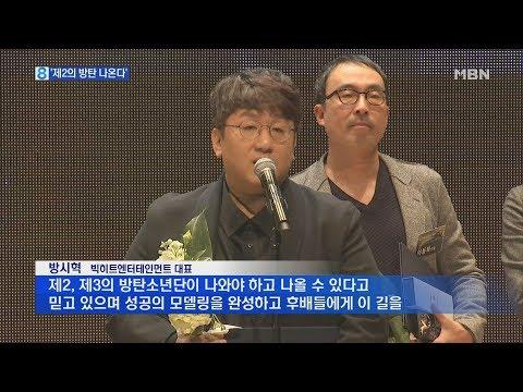 1조 그룹 방탄소년단 만든 방시혁 제2의 방탄 나와야