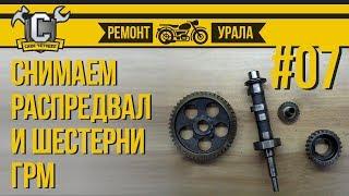 Ремонт мотоцикла Урал #07 - Снимаем распредвал и шестерёнки ГРМ