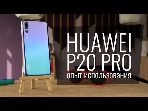 3 недели с Huawei P20 Pro. Полный обзор