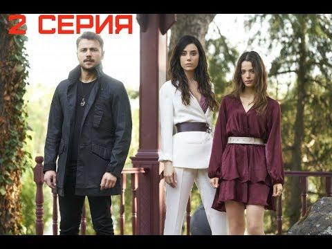ФЕРХАТ и ШИРИН 2 серия русская озвучка смотреть онлайн анонс, фраг