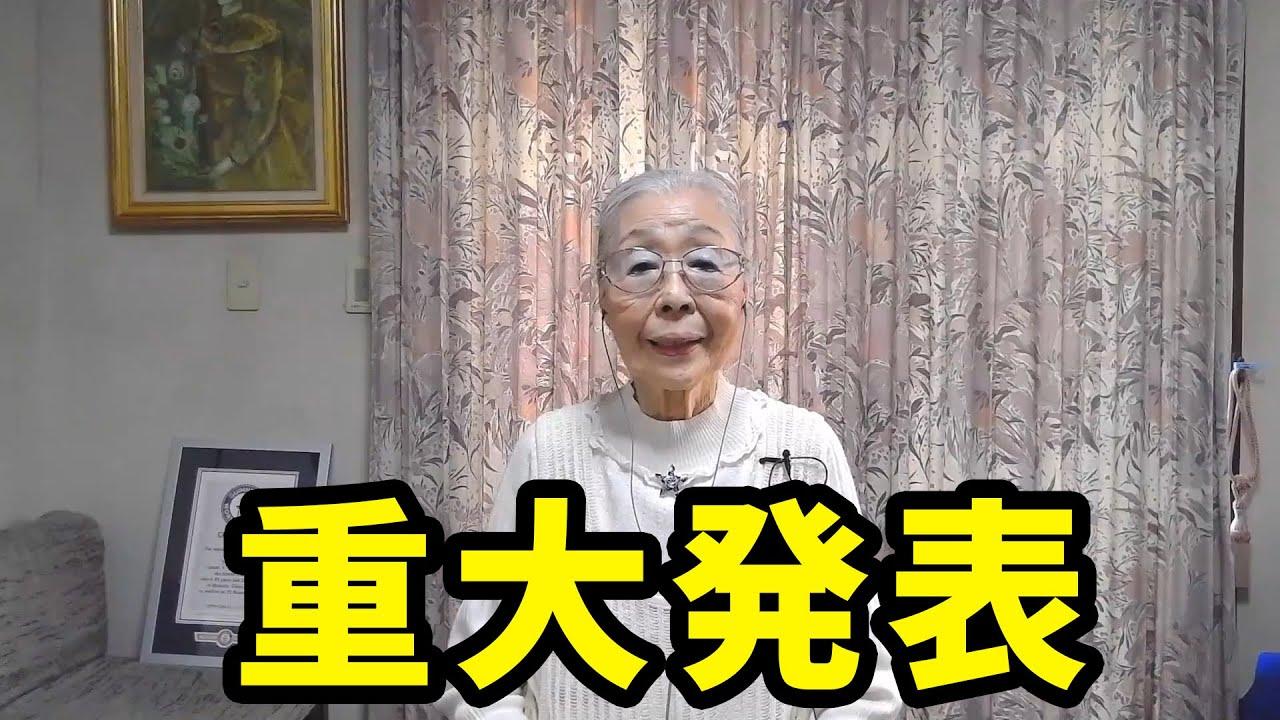 おばあちゃん ゲーマー