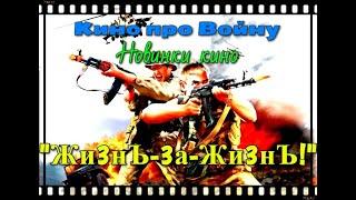 Долгожданный фильм в честь Дня Победы.!!! #Жи3нЪ--3а--Жи3нЪ!# военные.фильмы 2020 года.новинки.