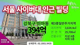 [빌딩매매] 394억 서울 강북구 미아동 서울 사이버대…