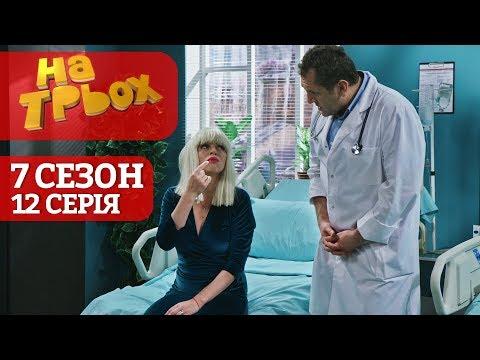 На Троих 12 серия 7 сезон - Юмористический сериал от Дизель Студио | Лучшие приколы 2020