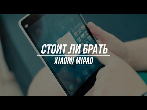 Стоит ли брать Xiaomi MiPad в 2016 году? Полный обзор, отзыв пользователя.