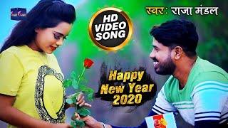 VIDEO SONG नया साल मनाएंगे NAYA SAl MANAYENGE RAJA MANDAL Happy New Year song 2020