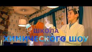 🎉 Школа химического шоу - уникальное научное шоу на детский праздник и день рождения (dobriy-den.ru)