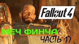 FALLOUT 4 - Прохождение Часть 17 - Меч Финча