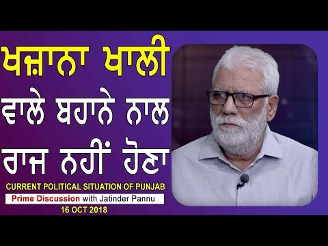 Prime Discussion With Jatinder Pannu 699 Current Political Situation Of Punjab