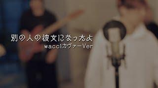 別の人の彼女になったよ / wacci (cover)
