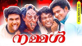 Malayalam Super Hit Full Movie | Nammal [ HD ] | Campus Love Story | Ft.Jishnu, Sidharth, Bhavana