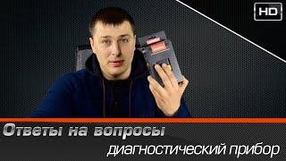 видео диагностическое оборудование для автомобилей