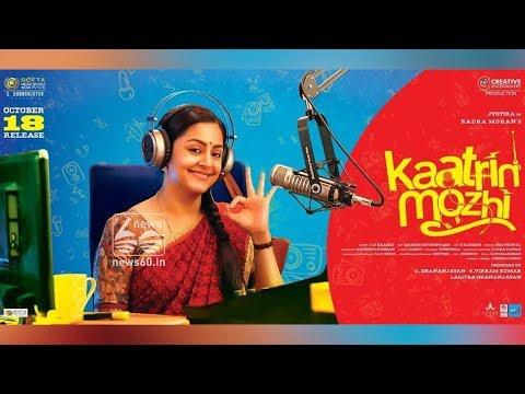 Vidhya balan wishes jyotika and kaatrin mozhi team