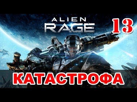 Обзор Alien Rage - Unlimited