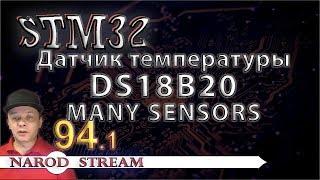 Программирование МК STM32. Урок 94. DS18B20. Несколько датчиков на одной шине. Часть 1