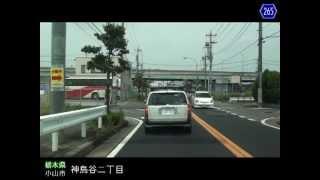 【車載動画】栃木県道めぐりシリーズ r265粟宮喜沢線
