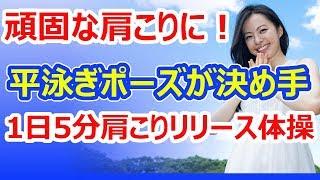 驚愕!頑固な肩こりに1日5分解消シリーズ【ためしてガッテン!】 ためし...