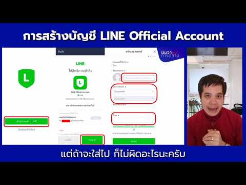 การสร้างบัญชี LINE OA [เจาะลึกการสร้างและใช้งาน LINE OA] EP.4/30