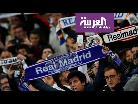 ريال مدريد يخسر لقبه الأوروبي بعد ألف يوم في القمة