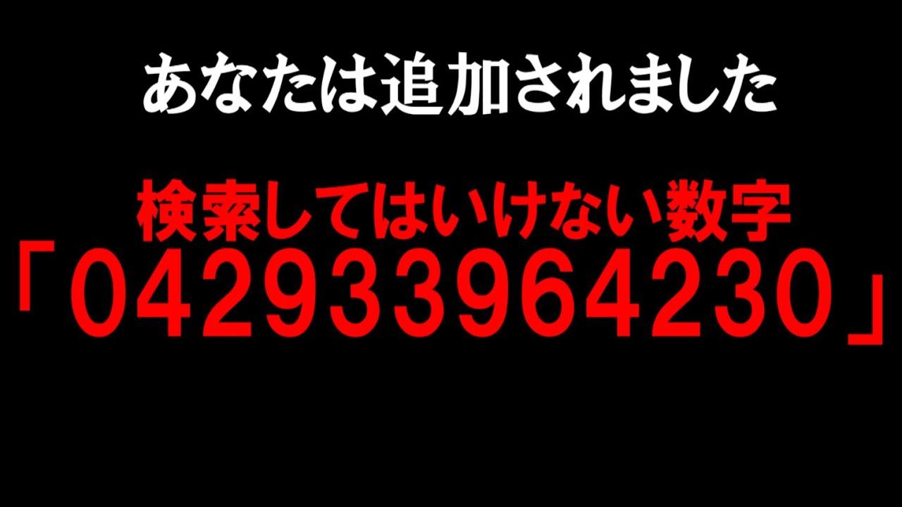 【都市伝説】検索してはいけない数字「042933964230」あなたは追加されました